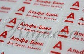 Шильды киев, изготовление шильдов Альфа-Банк