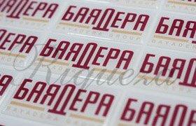 Шильды киев, изготовление шильдов компании Баядера Групп